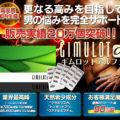 GIMULOTα (ギムロットアルファ) のレビューと口コミ情報!人気サイズアップサプリの秘密