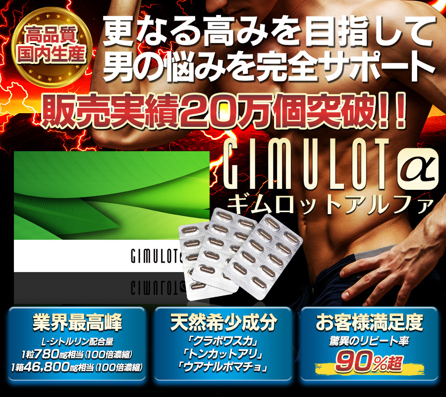 GIMULOTα(ギムロットアルファ)を購入するなら断然お得な公式ページ